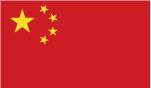 Trung quốc